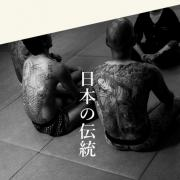 association_tatouage_partage_menace_tattoo_japonais
